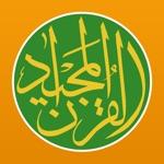 古兰经 – القرآن المجيد