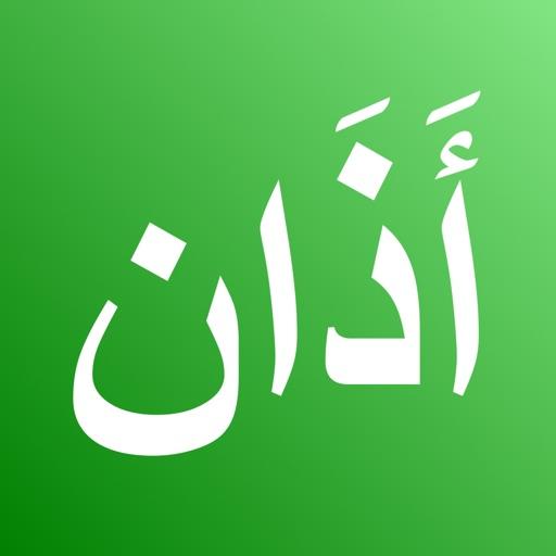 Athan Signs