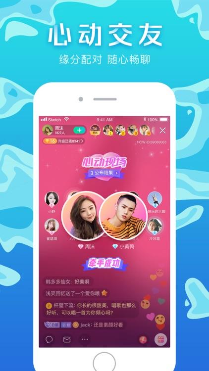 腾讯NOW直播-直播交友短视频平台 screenshot-5