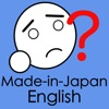 Made-in-Japan English - iPhoneアプリ