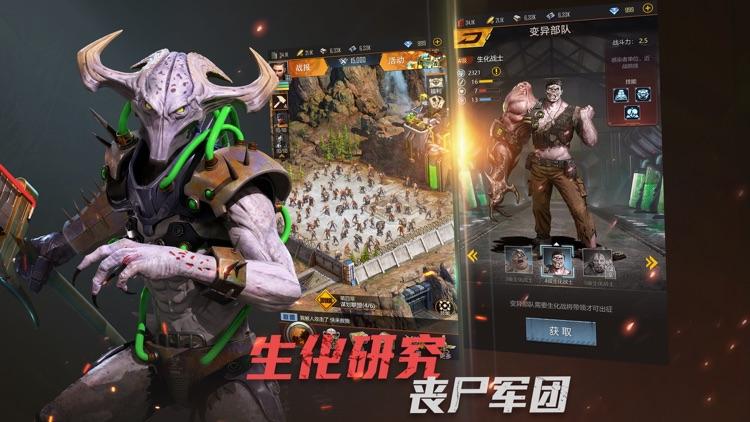 生化危城-废土之战 screenshot-4