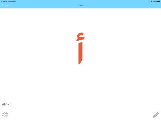 تعليم كتابة الحروف العربية screenshot 5