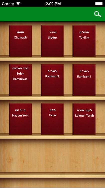 Daily Torah with Chumash, Sid