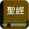 圣经国语普通话高清有声朗读版HD - iPhoneアプリ