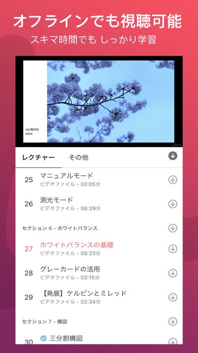 Udemy:ビデオで授業が受けられる学習アプリ ScreenShot2
