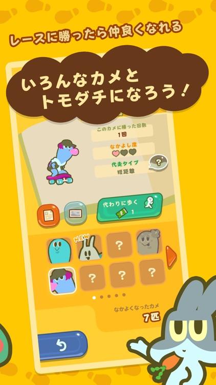歩数で勝負!!カメさんぽ screenshot-3