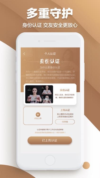 同城游-恋爱聊天交友 screenshot-3