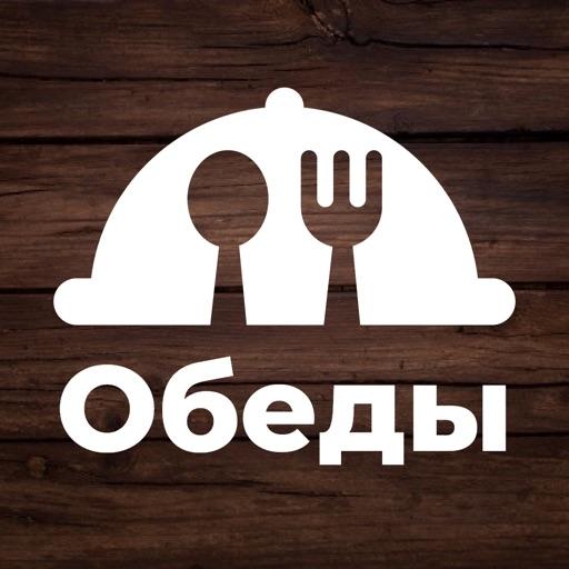 Обеды Казани
