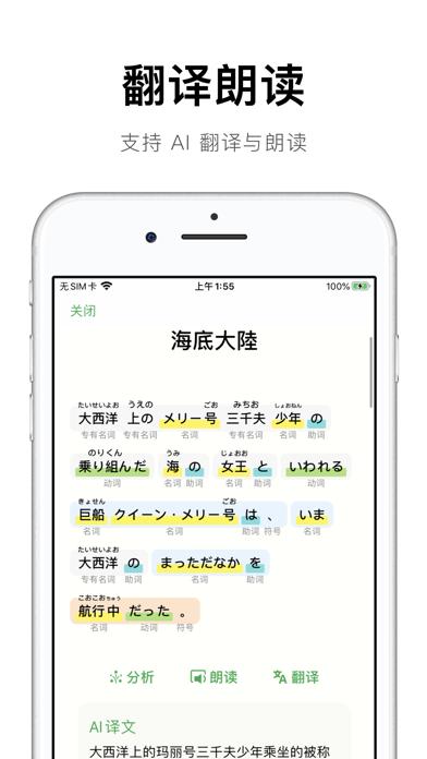 捧读:日语语法学习与分析のおすすめ画像5