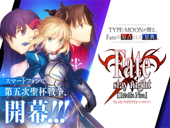 Fate/stay night [Realta Nua]のおすすめ画像1