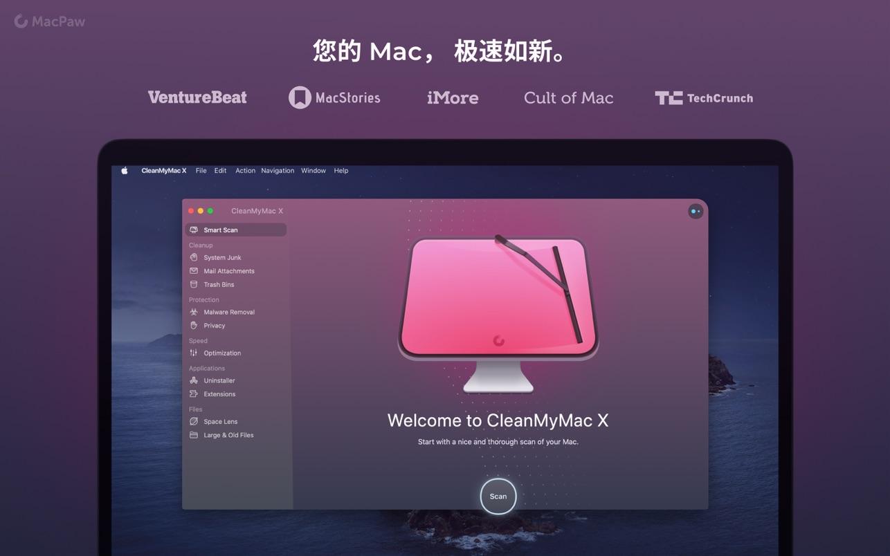 CleanMyMac X 4.8.9 Mac 破解版 简单实用的的系统清理工具