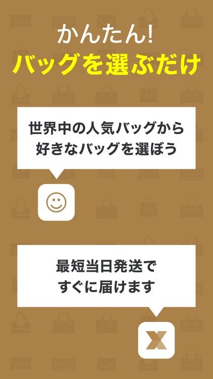 バッグ使い放題ラクサス - ブランドバッグレンタル screenshot-4