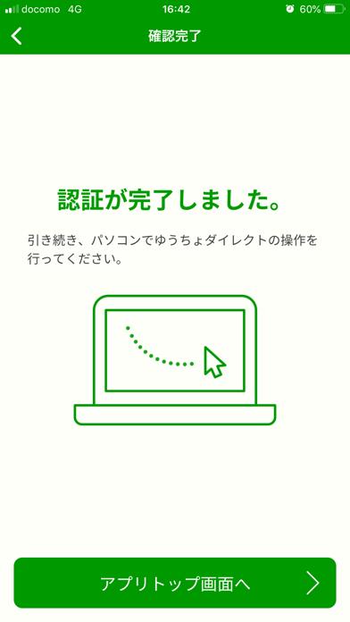 ゆうちょ認証アプリのおすすめ画像5