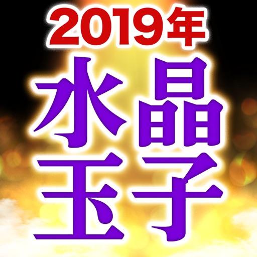 令和元年占い【水晶玉子の当たる占い】2019年運勢占い