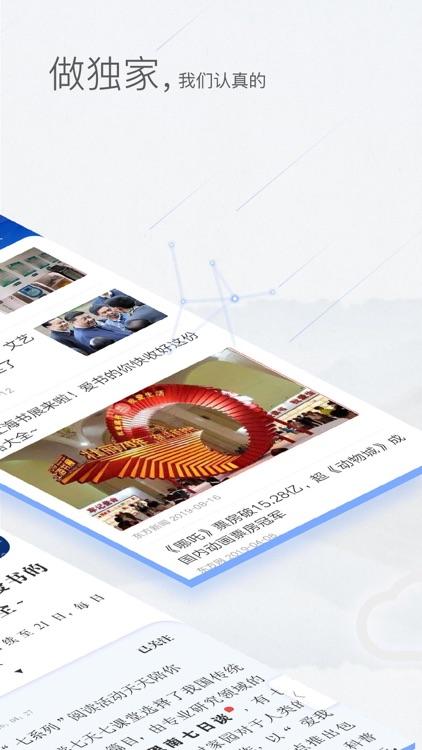 东方新闻-头条新闻与视频资讯阅读平台