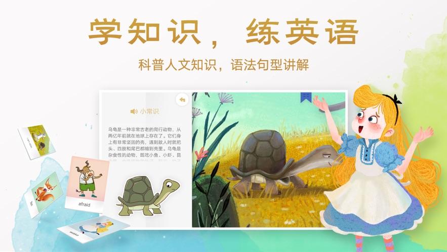 洪恩双语绘本- 儿童英语分级阅读趣味绘本故事-5