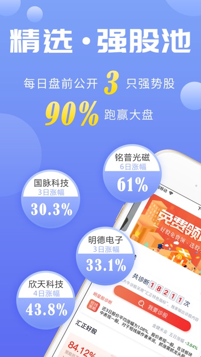 Screenshot for 汇炒股 in Czech Republic App Store