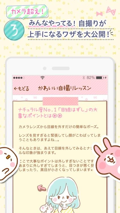 便利ミラー カナヘイの自撮りレッスン screenshot-3