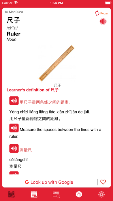 Chinese Word of the Day 1