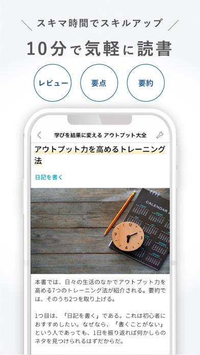 フライヤー / ビジネス書の要約アプリ ScreenShot3