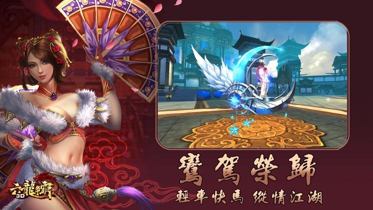 六龙争霸 screenshot-1
