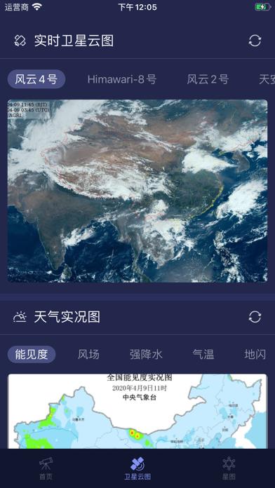 天文通 - 晴天钟天文气象工具集のおすすめ画像5