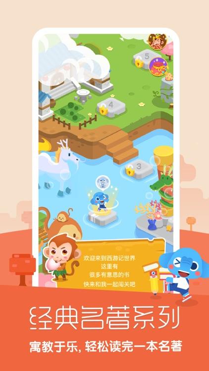 小象阅读 screenshot-4