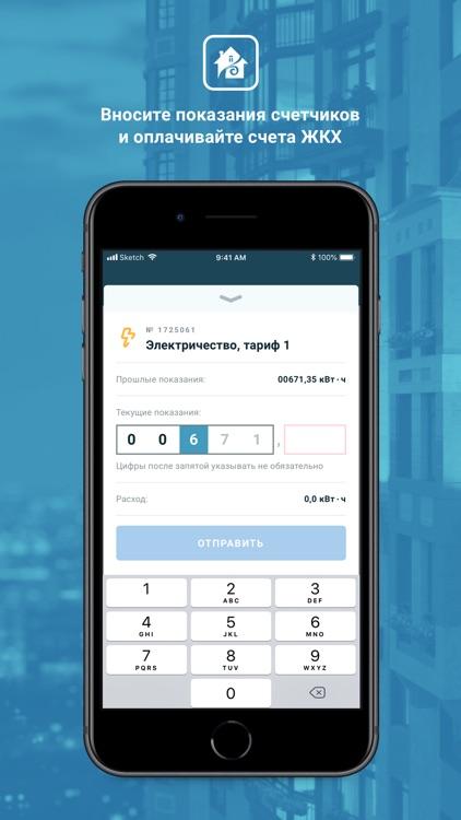 Базис screenshot-3