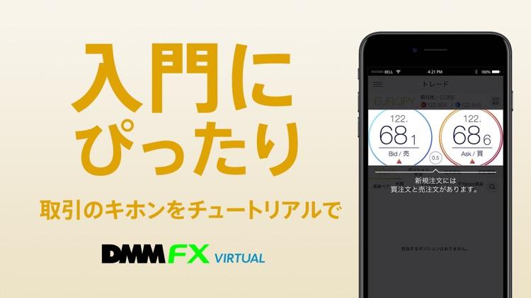 DMM FX バーチャル - 初心者向け FX体験アプリ screenshot-4