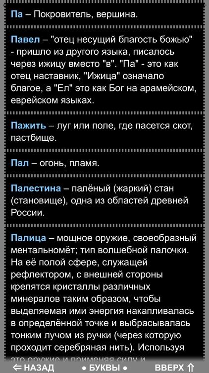 Славяно-Арийский Словарь screenshot-6