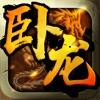 卧龙吟-三国策略卡牌手游(官方正版)