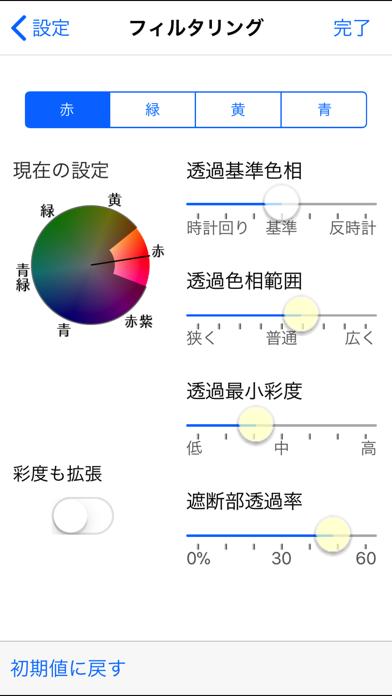 Visolve RT for iPhoneのおすすめ画像4