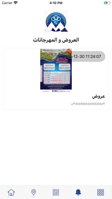 جمعية مبارك الكبير والقرينلقطة شاشة6