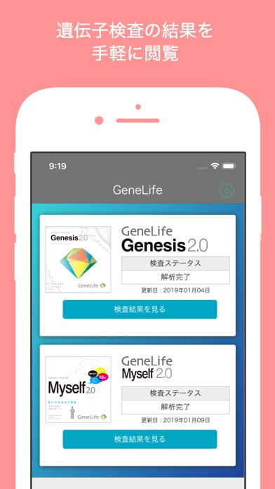 GeneLife: 今話題の遺伝子検査結果をスマホでチェックのおすすめ画像1