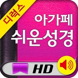 아가페 쉬운성경 Deluex HD+새찬송가 (오디오)