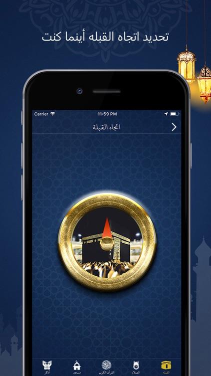 قران كريم بدون انترنت screenshot-3