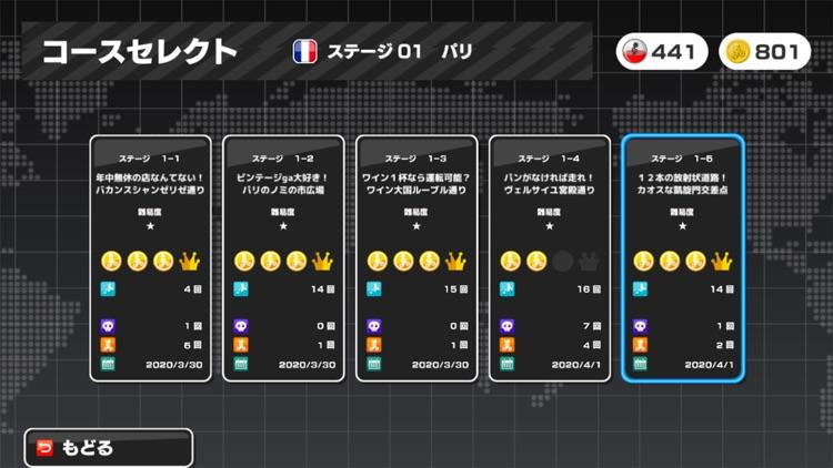大盛チャリ走DX - 地球・宇宙・時代をかけめぐる screenshot-4