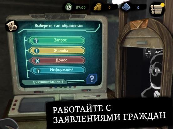 Скачать игру Beholder 2