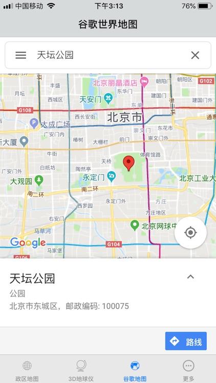 世界地图(专业版) screenshot-3