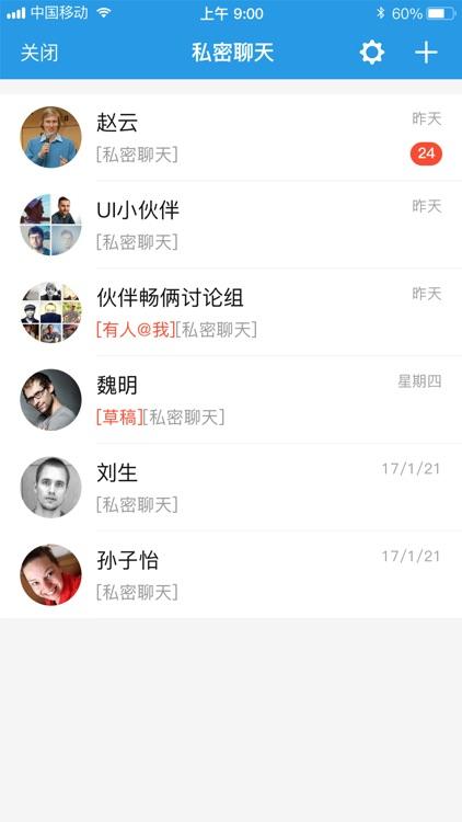 伙伴畅聊 screenshot-1