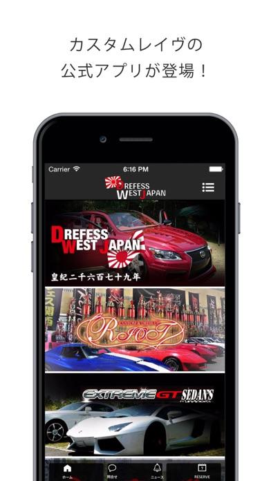 カスタムレイヴ app image