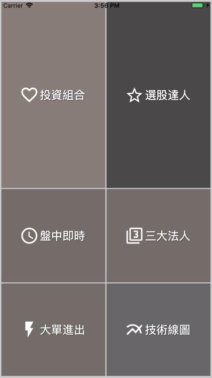 選股達人 screenshot-7