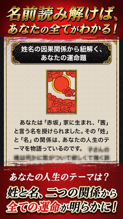名前から当たる占い【京都姓名判断占いで恋占い】