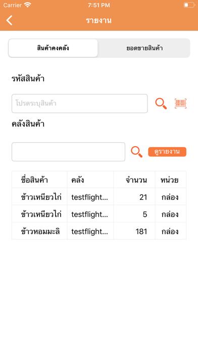 SmartStock Screenshot