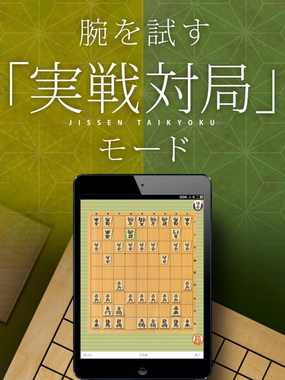 将棋アプリ 将皇(入門編)のおすすめ画像4