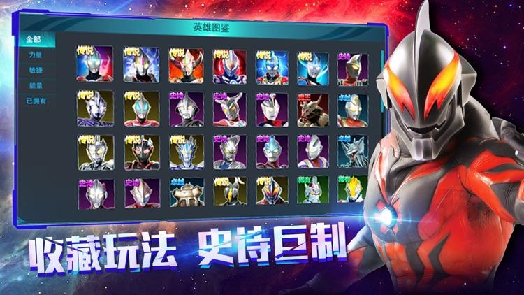 奥特曼传奇英雄 - 王者对战赢得无上荣耀 screenshot-5