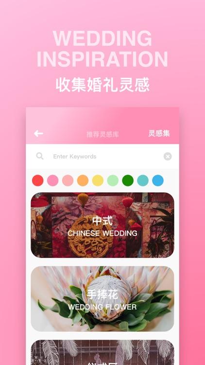 婚礼时光-婚礼服务电子请柬制作 screenshot-3