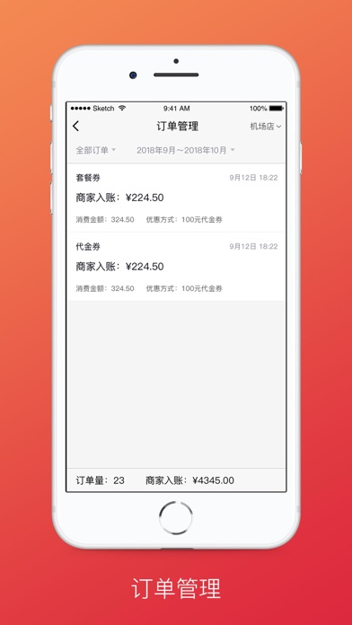 Screenshot for 益划商户管家 in Chile App Store