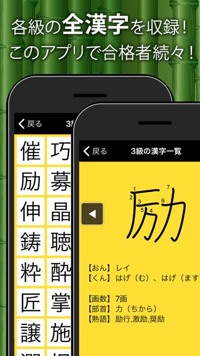 漢字検定・漢検漢字トレーニングのおすすめ画像4