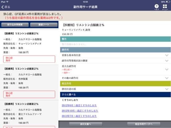 安心処方 infobox HDのおすすめ画像4